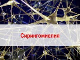 Сирингомиелия симптомы и лечение